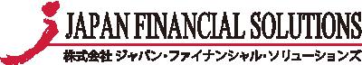 株式会社ジャパン・ファイナンシャル・ソリューションズ